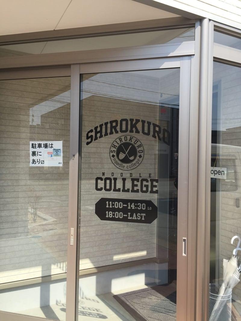Noodle college SHIROKURO 営業時間