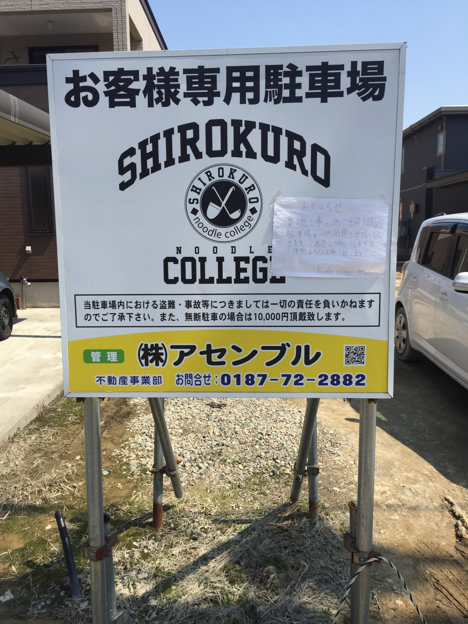 Noodle college SHIROKURO 駐車場案内
