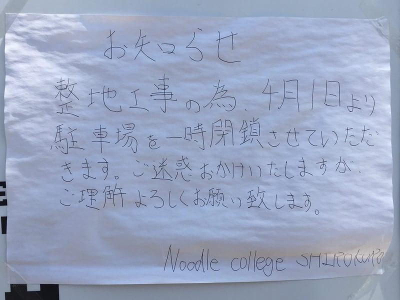 Noodle college SHIROKURO 駐車場案内