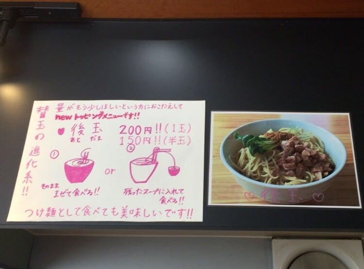 麺屋ゑびす メニュー