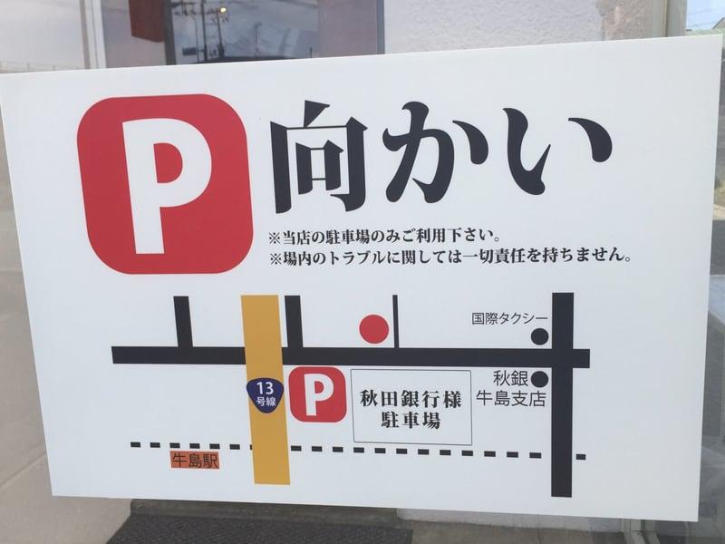 麺屋ゑびす 駐車場案内