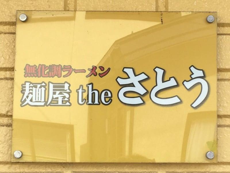 無化調ラーメン 麺屋theさとう 看板