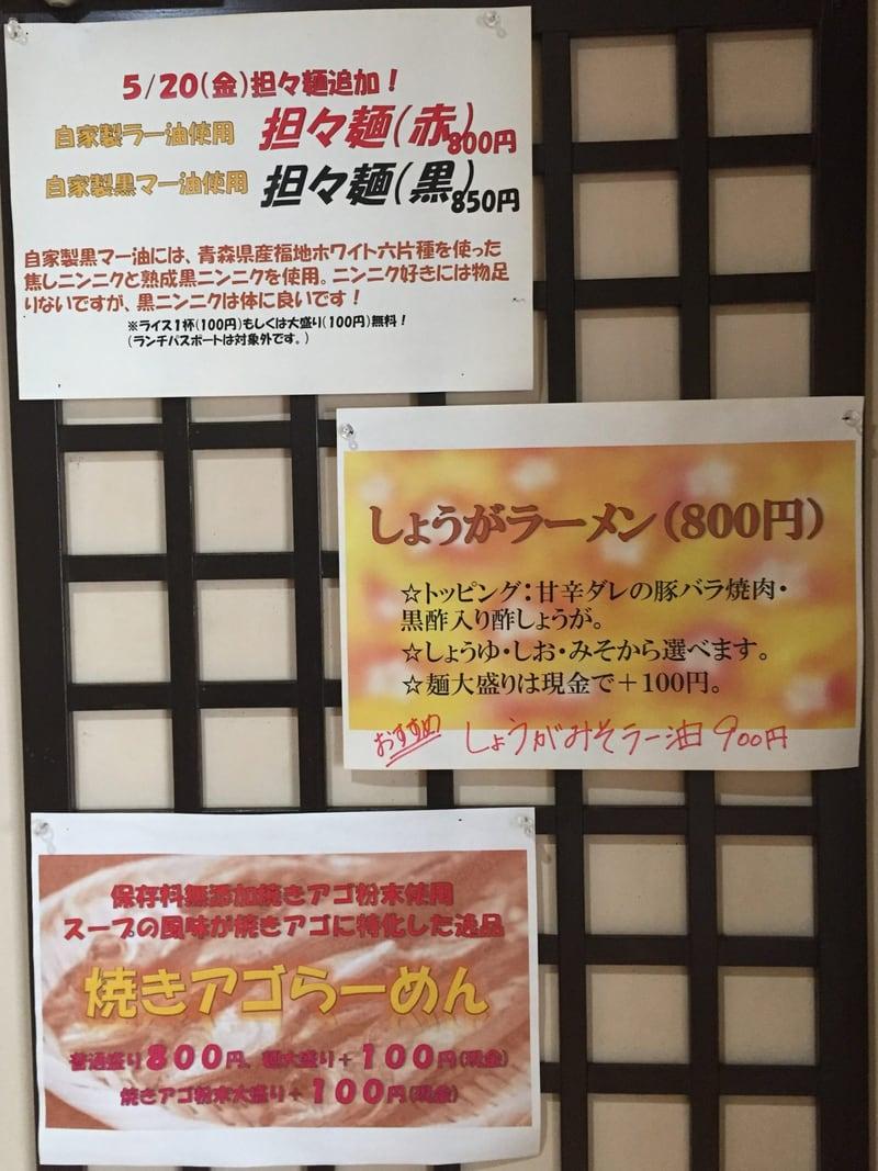 無化調ラーメン 麺屋theさとう メニュー