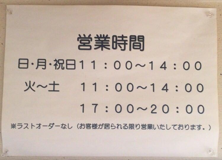 無化調ラーメン 麺屋theさとう 営業案内