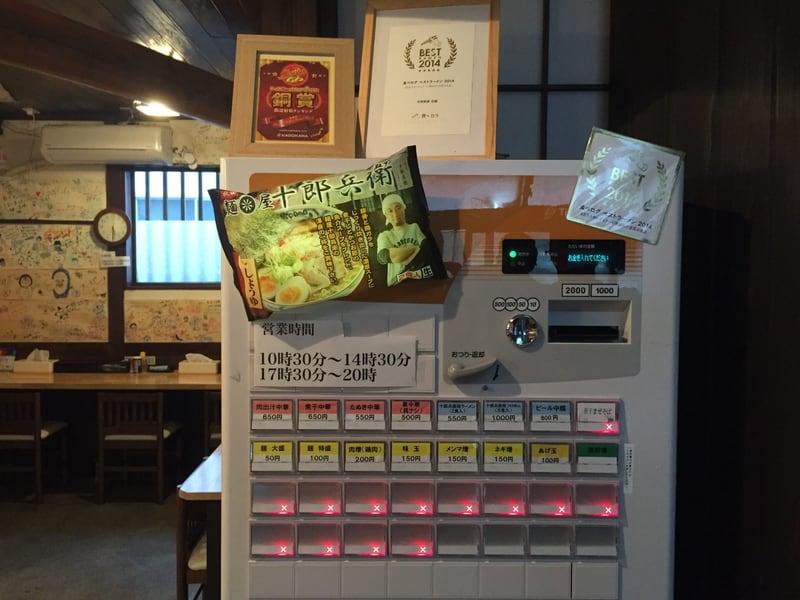 自家製麺佐藤 券売機