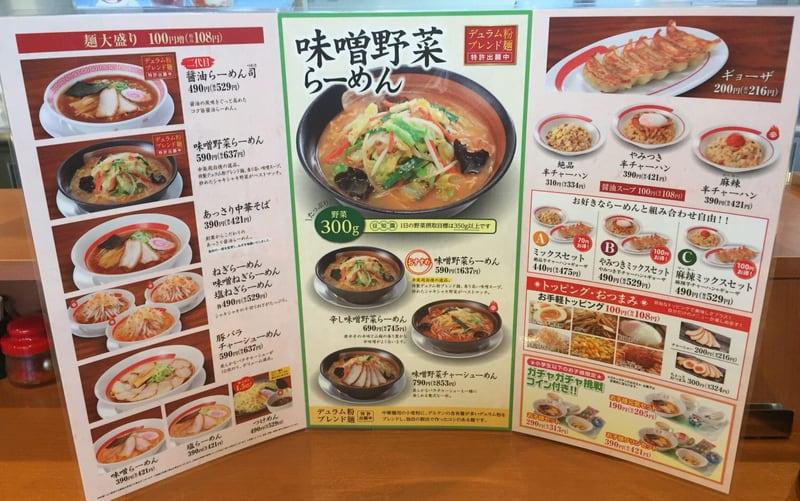 幸楽苑 秋田寺内店 メニュー