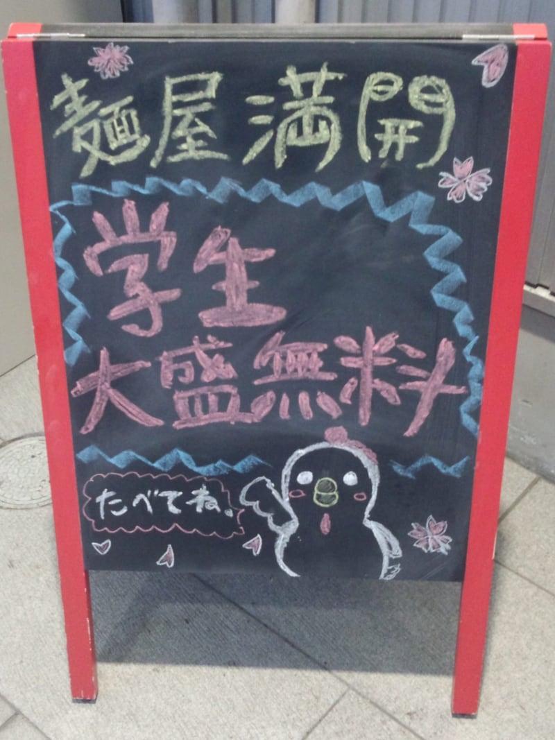 麺屋満開 営業案内