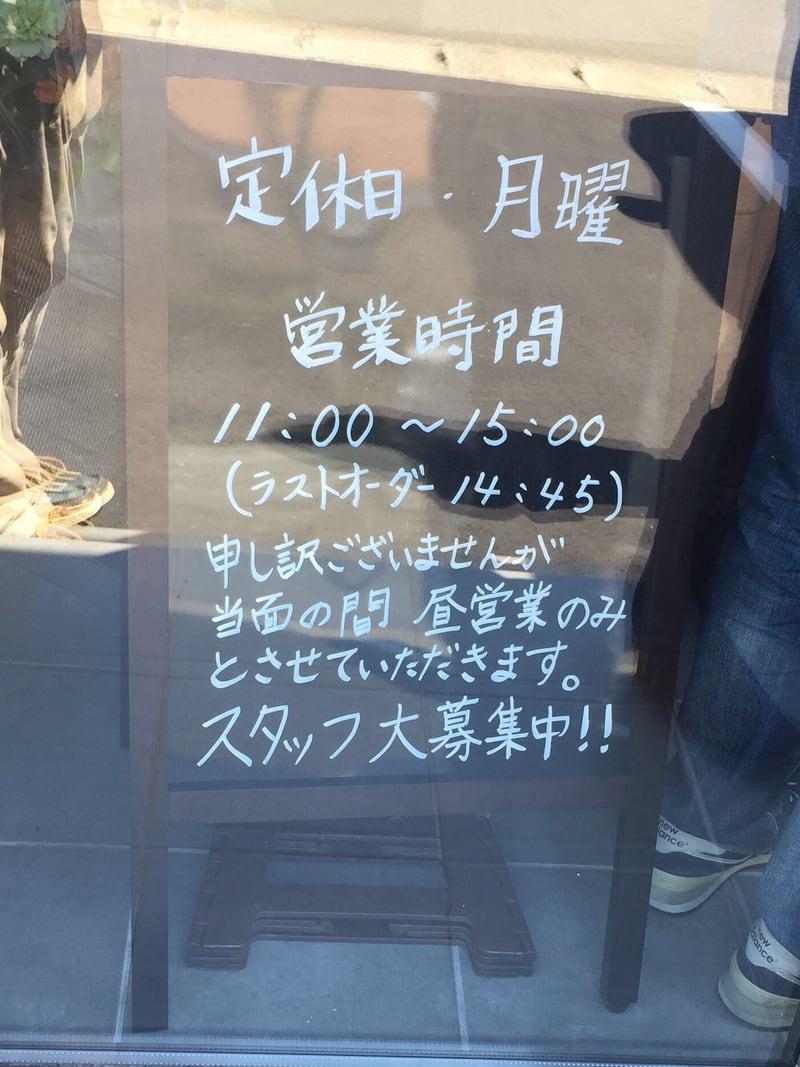 麺屋蓮 営業案内