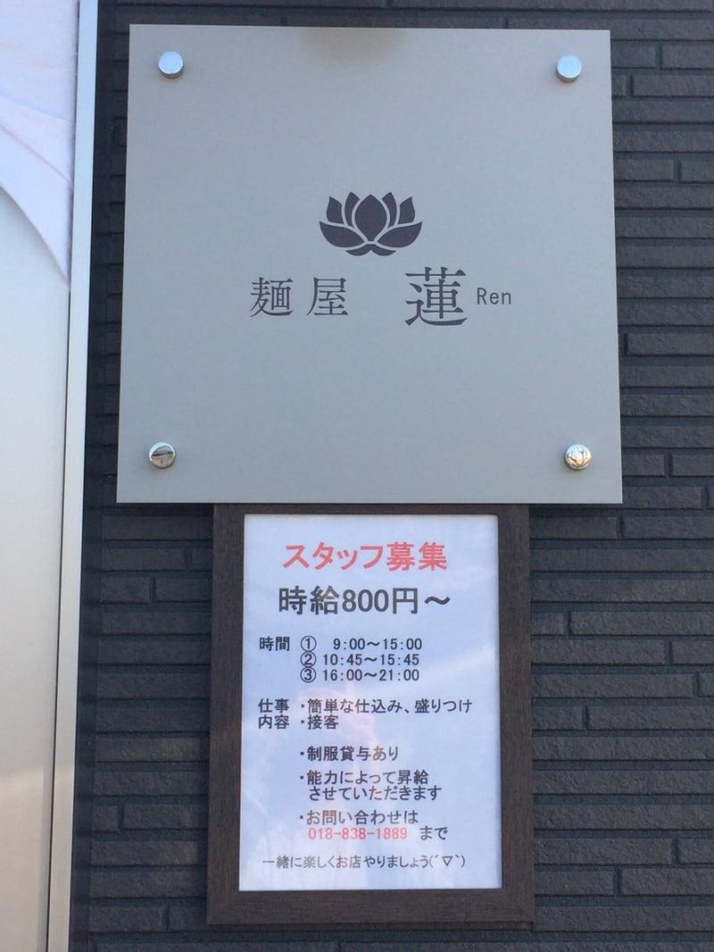 麺屋蓮 外観