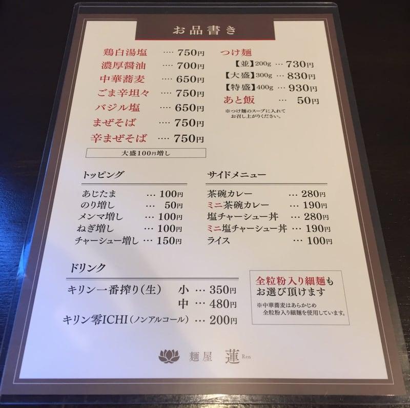 麺屋蓮 メニュー