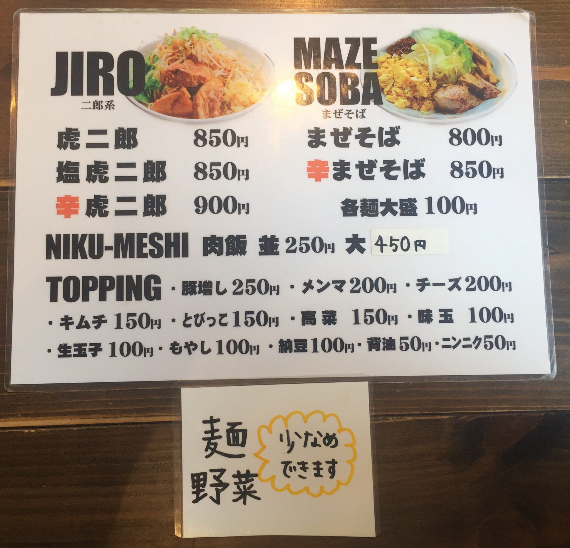 JIRO&MAZESOBA TORA メニュー