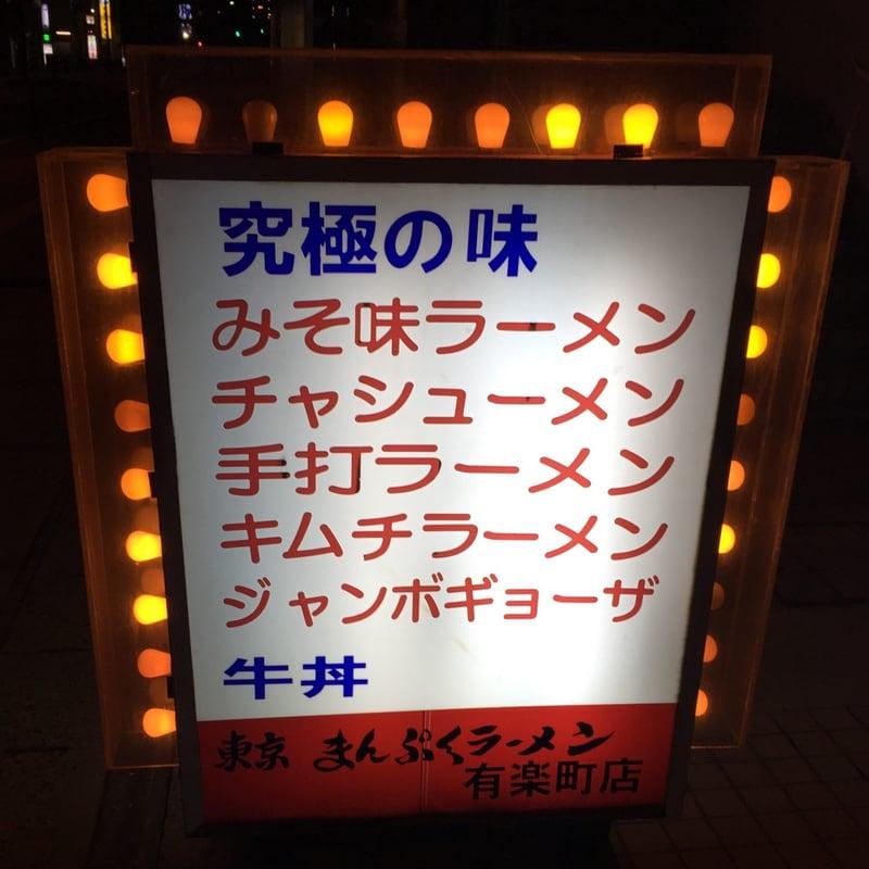 東京まんぷくラーメン有楽町店 看板