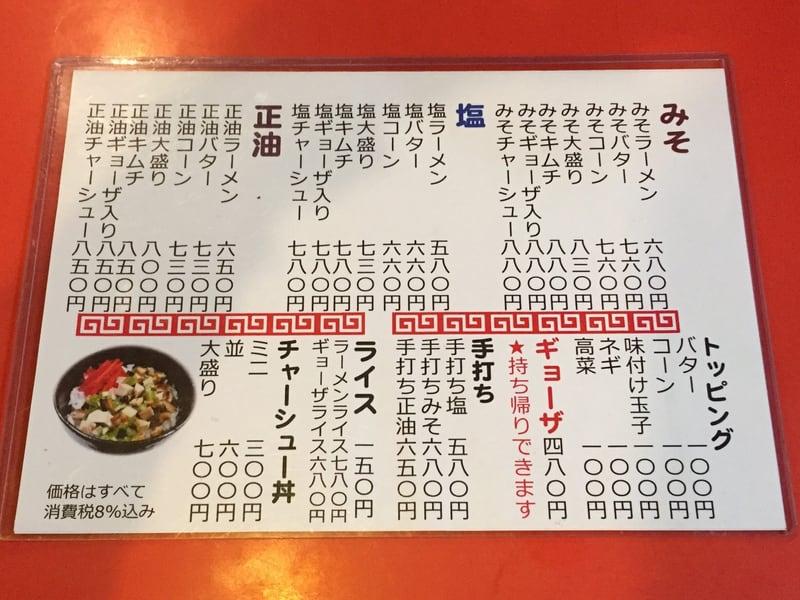東京まんぷくラーメン有楽町店 メニュー