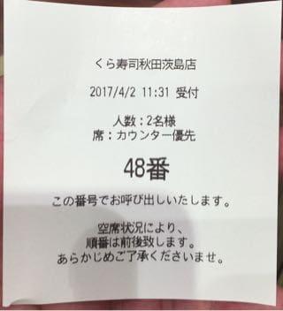 無添くら寿司秋田茨島店