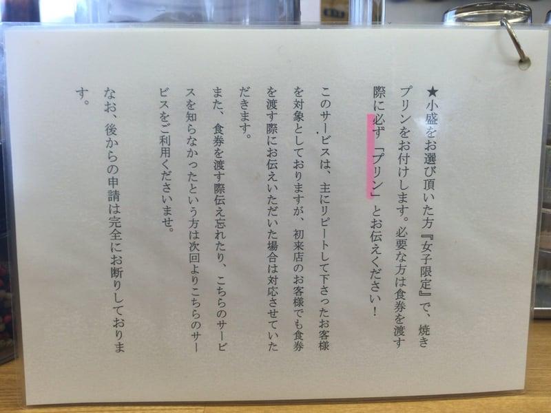 麺屋 羅漢 メニュー
