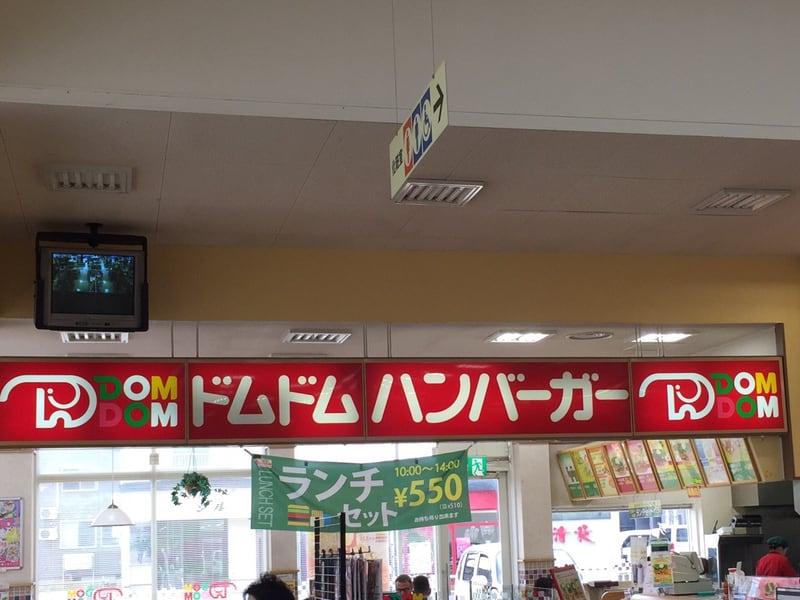 ドムドムハンバーガー大曲店