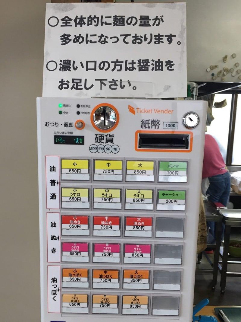ケンちゃんラーメン秋田店 券売機