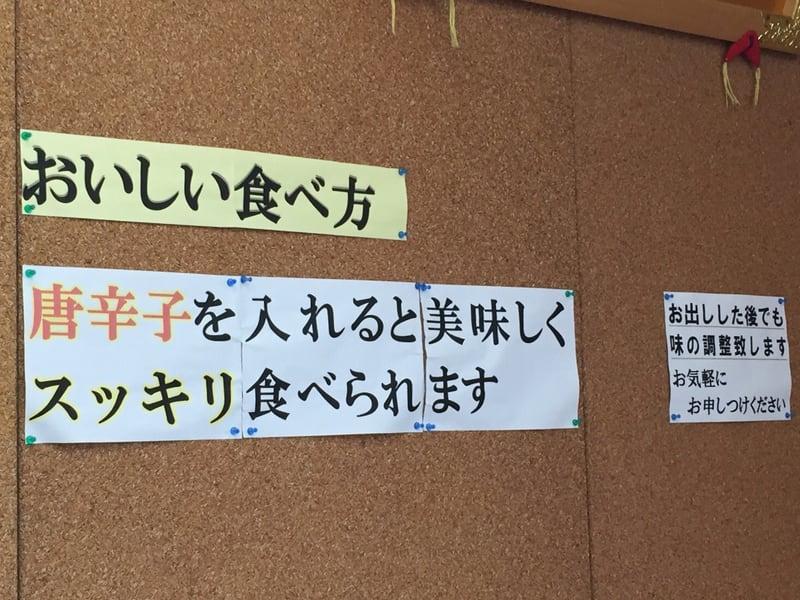ケンちゃんラーメン秋田店 おいしい食べ方