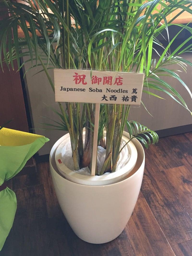 柳麺 多むら 外旭川店 お祝いの花