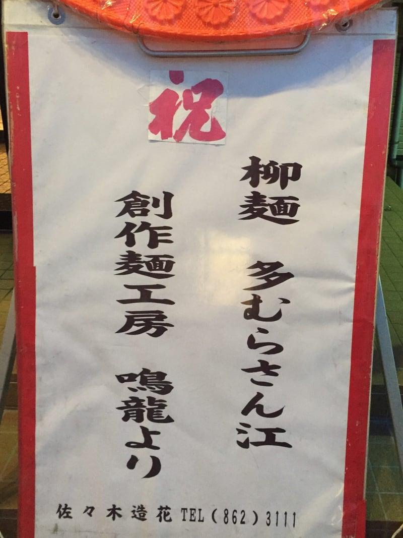 柳麺 多むら 外旭川店 花輪