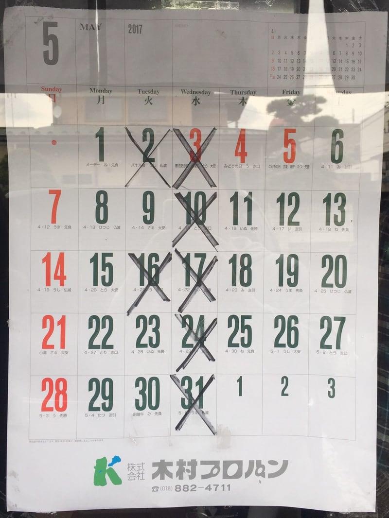 らーめん萬亀 営業カレンダー