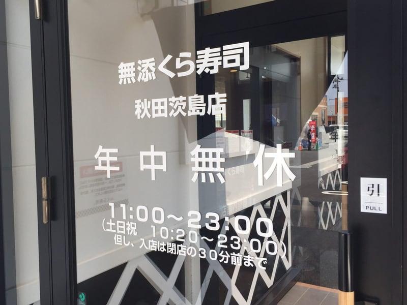 無添くら寿司 秋田茨島店 営業案内