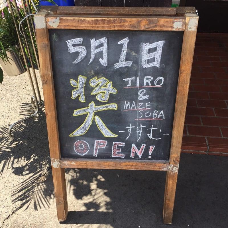 JIRO&MAZESOBA 奨(すすむ) 看板