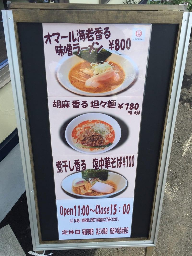 NOODLE SHOP KOUMITEI(香味亭) 営業案内