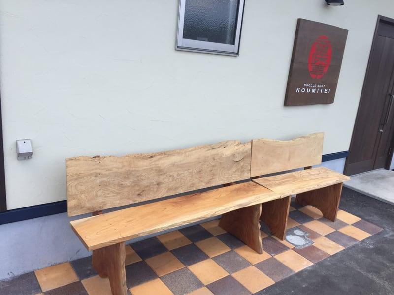 NOODLE SHOP KOUMITEI(香味亭) 木製ベンチ