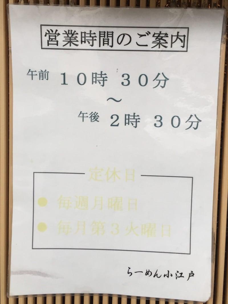小江戸 営業案内