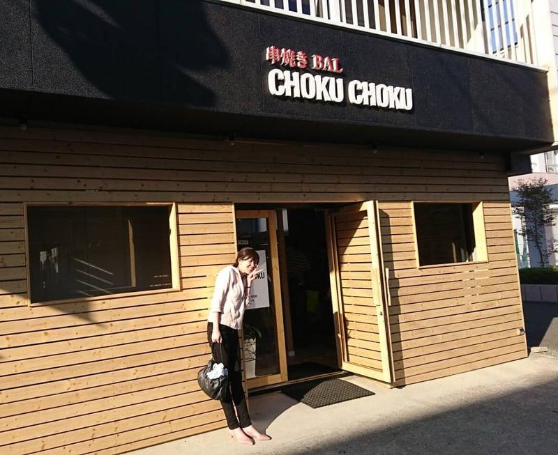 雫石 ひと雫プロジェクト 串焼きBAL CHOKUCHOKU