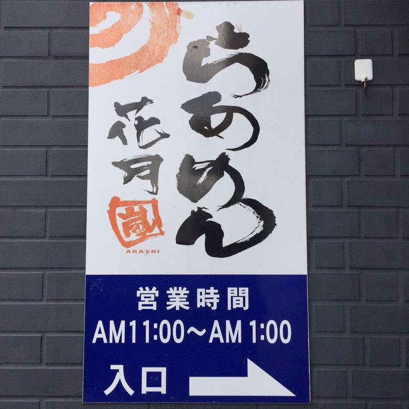 らあめん花月嵐 秋田東通店 営業案内