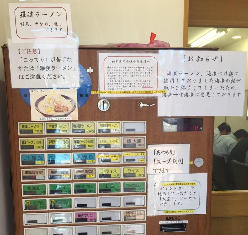 麺屋 羅漢 券売機