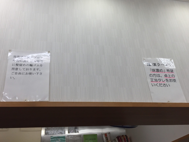 麺屋 羅漢 営業案内