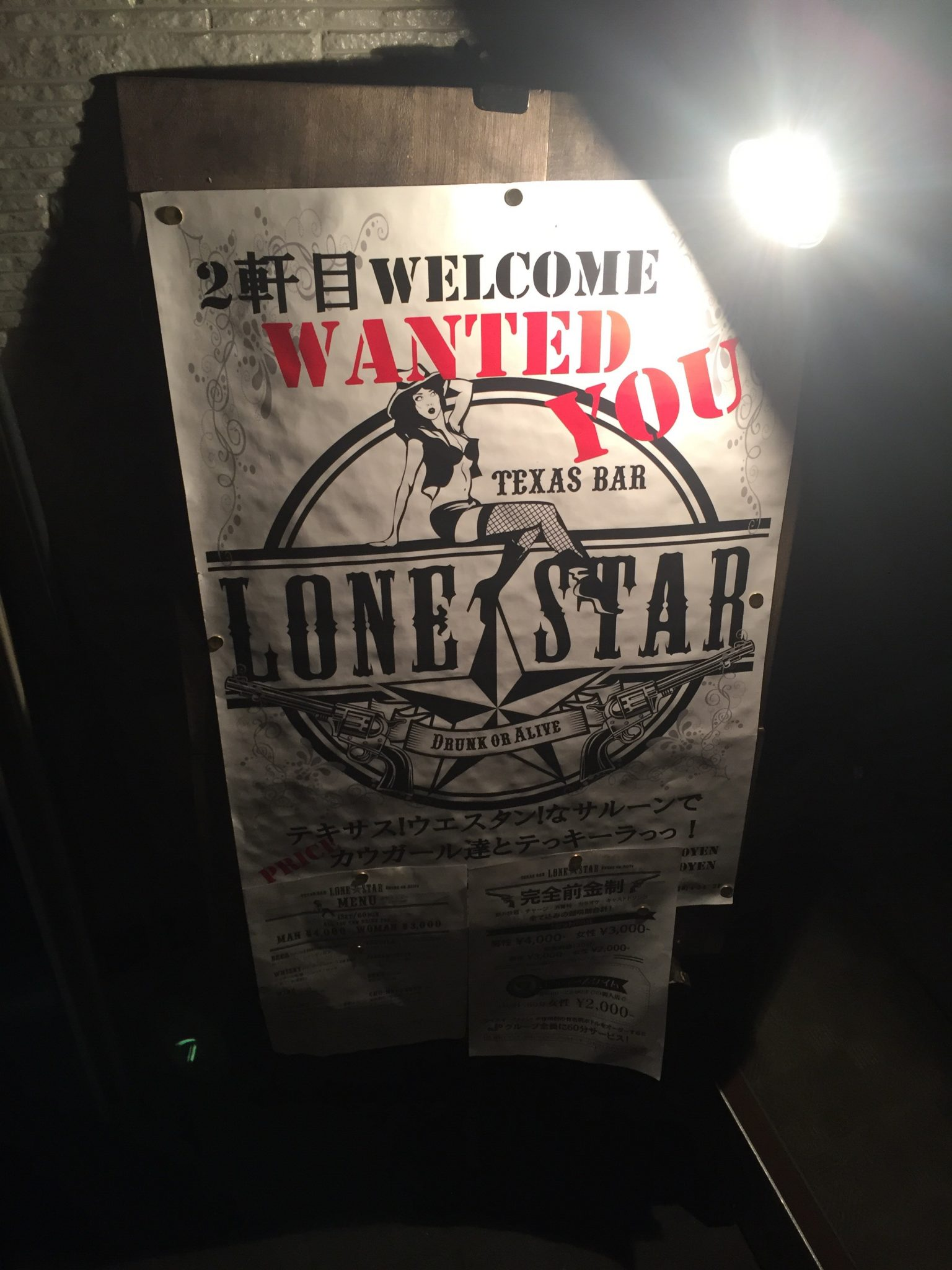 TEXARS BAR★LONE STAR
