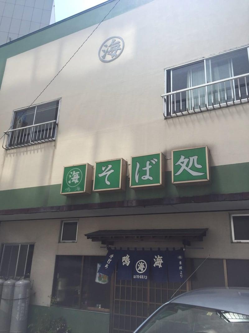 丸海鳴海中華そば店 外観