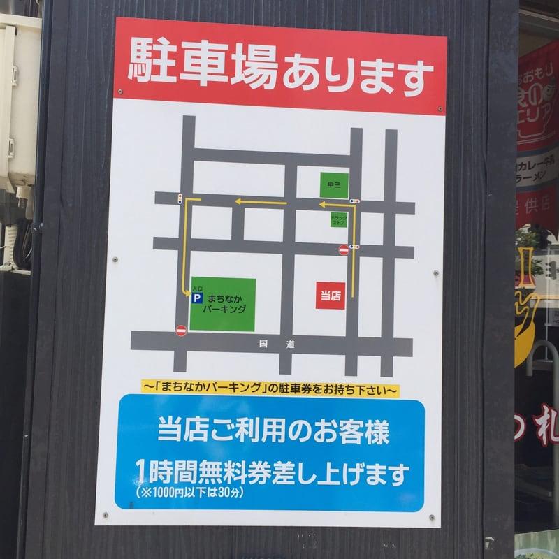 味の札幌 大西 駐車場案内