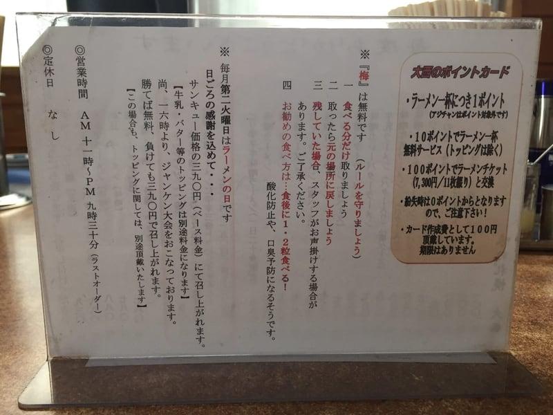味の札幌 大西 メニュー