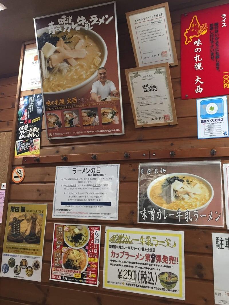 味の札幌 大西 営業案内