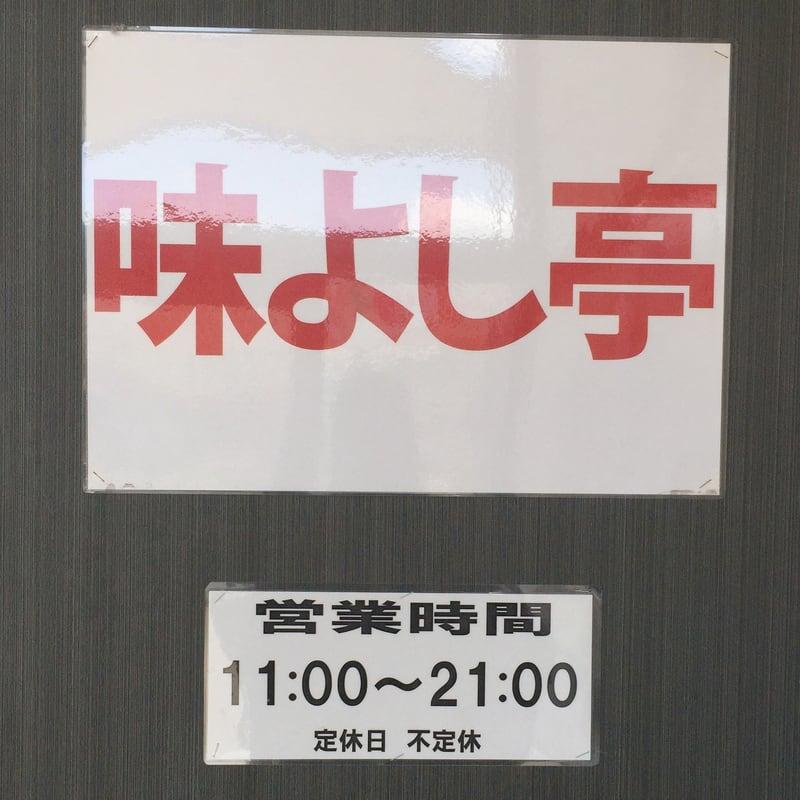 ラーメン 味よし亭 大館店 営業案内