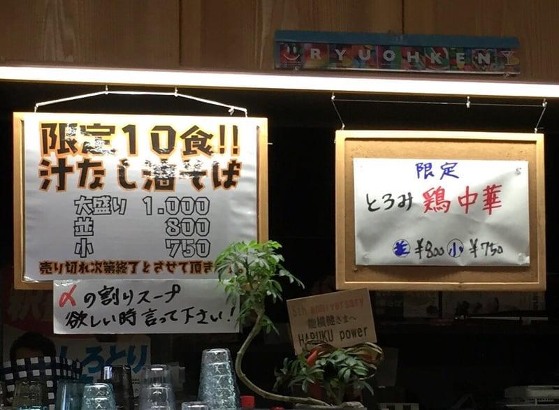 鶴岡龍横健 メニュー