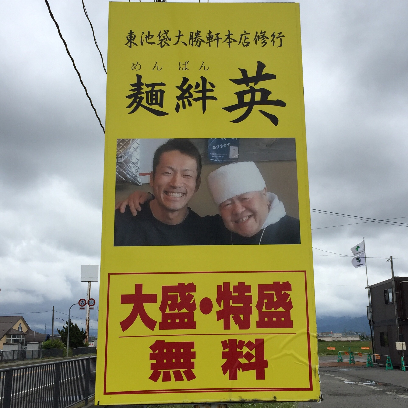麺絆英 看板