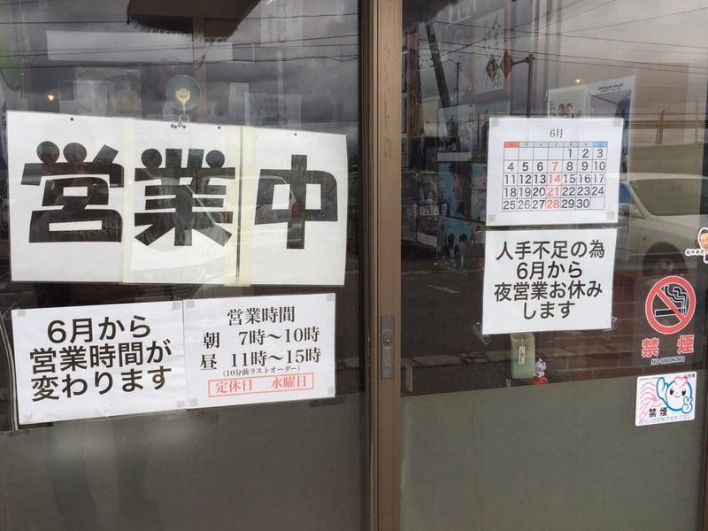麺絆英 営業案内