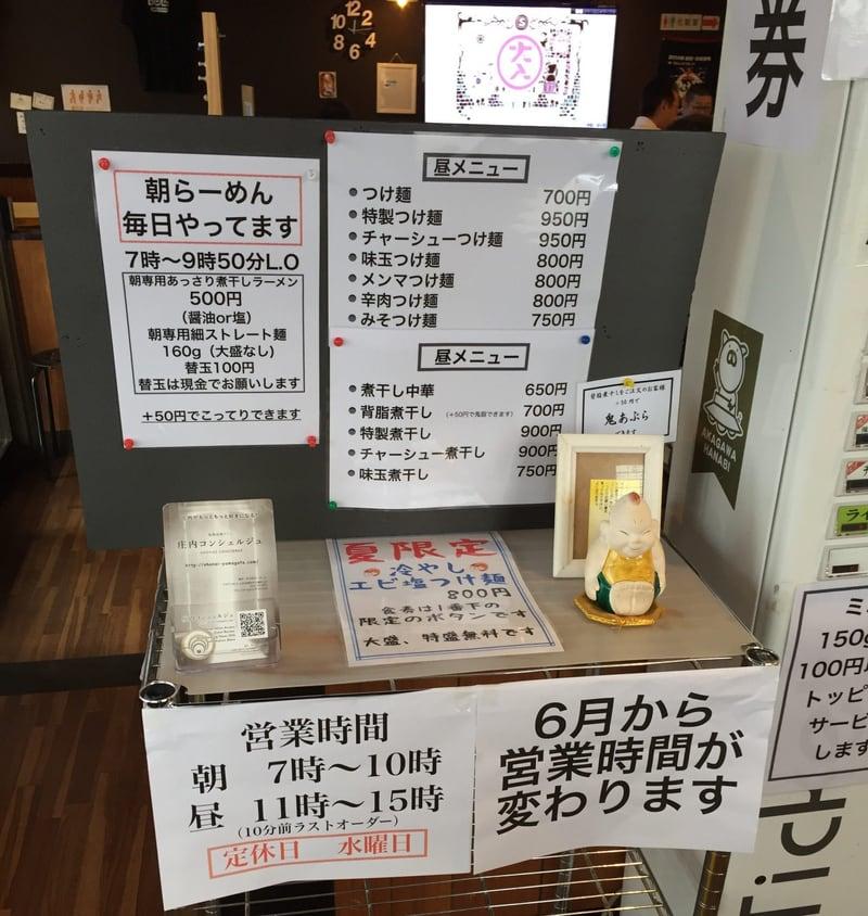 麺絆英 メニュー