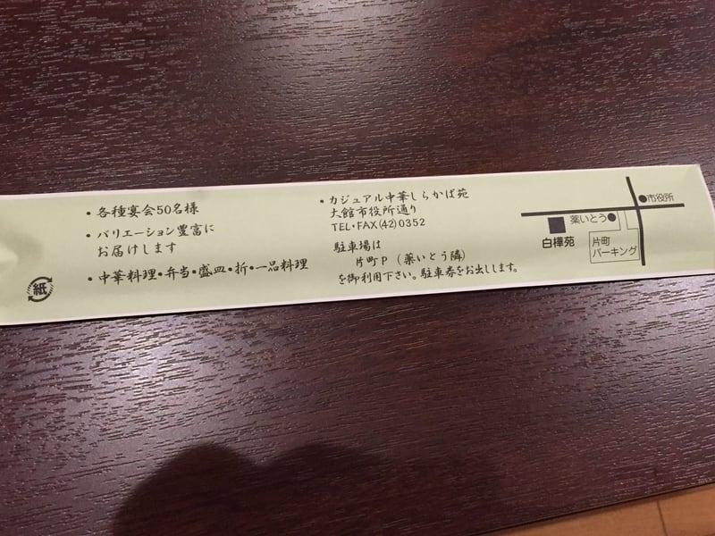 カジュアル中華 しらかば苑 箸袋