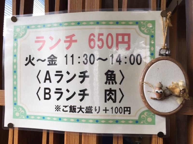 高田屋食堂 メニュー