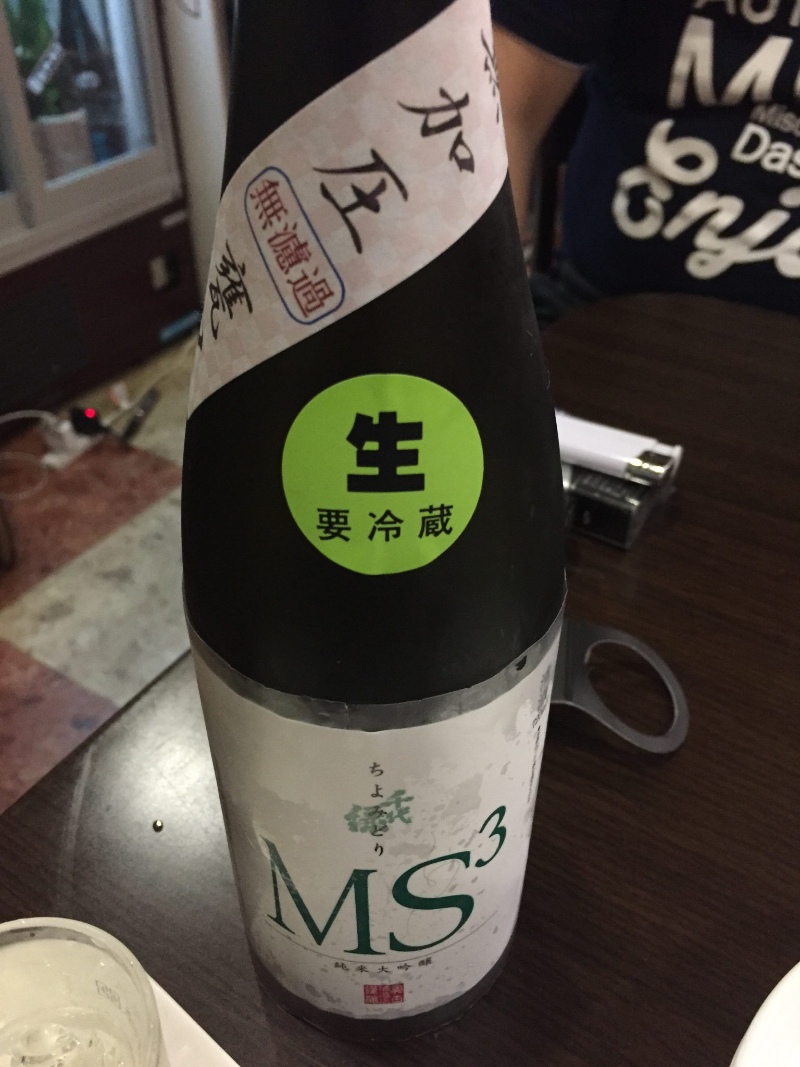 鉄板焼居酒屋 粉もん家はち 千代緑 純米大吟醸MS3 無加圧甕口生