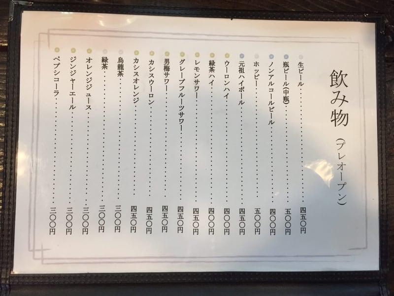 らーめん酒場 八甲田食堂 夜メニュー