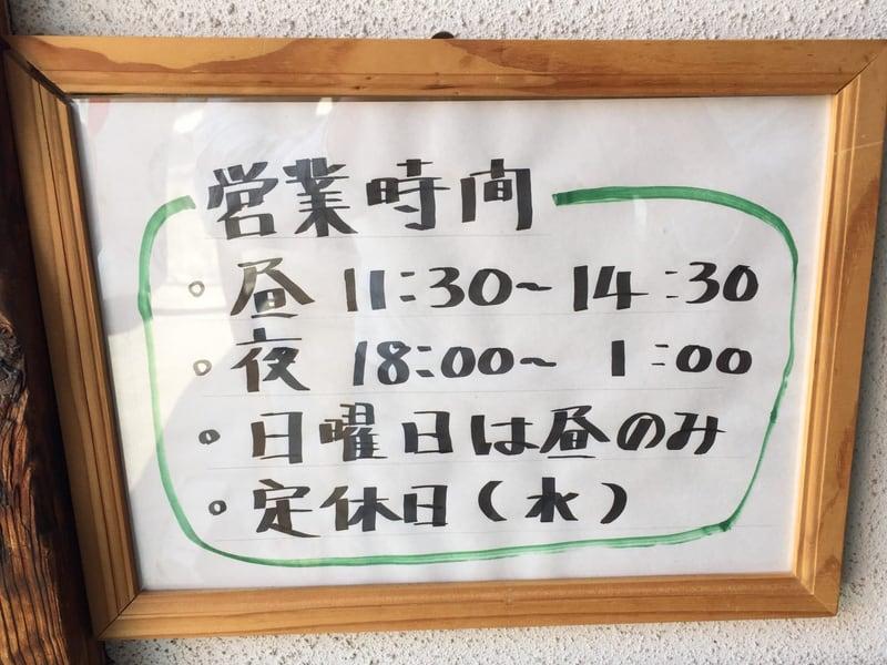 らーめん酒場 八甲田食堂 営業案内
