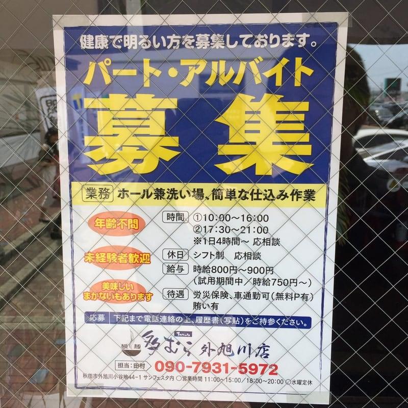 柳麺 多むら 外旭川店 求人